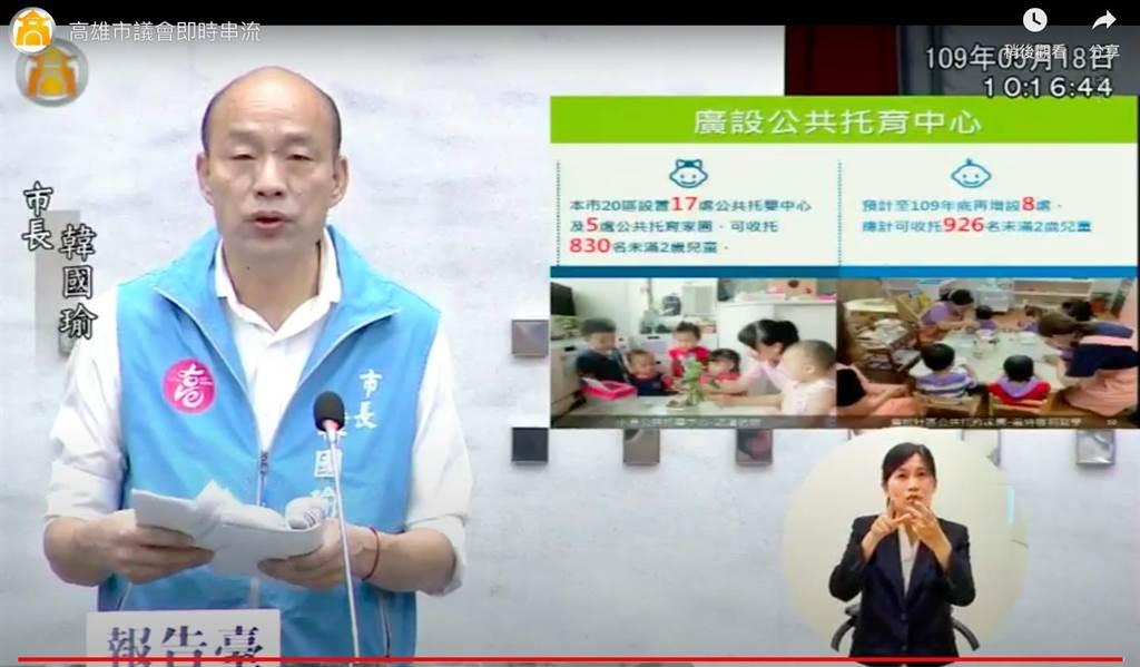 高雄市長韓國瑜18日赴議會備詢,他利用施政報告最後,首度針對請假3個月參選總統,向市民朋友致歉。(翻攝自高雄市議會網站)