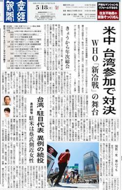 產經: 美中將因台灣加入WHA問題對決  WHO成「新冷戰」舞台