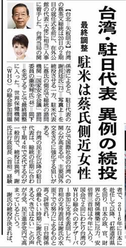 產經: 駐日代表謝長廷將特例獲留任