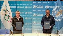 IOC與WHO合作 推行新健康生活方式
