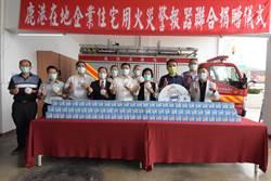 防患未然 鹿港在地企業聯合捐贈3300個住警器