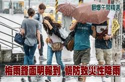 梅雨鋒面明報到 慎防致災性降雨