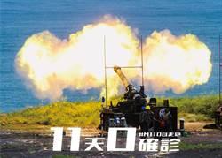 慶祝連11天0確診 國防部M110自走砲狂賀發射了