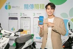 WeMo打造新玩法  LINE 官方帳號「隨傳隨租」