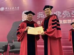 旺宏電子董事長吳敏求獲交大頒授名譽博士學位