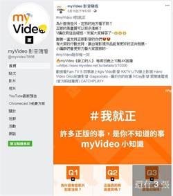 《通信網路》台灣大myVideo響應同業 發起支持正版OTT活動