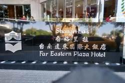 《產業》台南遠東飯店抗疫 麵包外賣拓新藍海