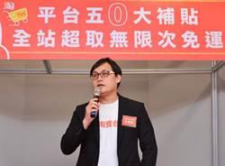 淘寶台灣祭破億元補貼 吸引店家進駐電商