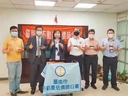 台南市不動產估價師公會 贈防疫神器