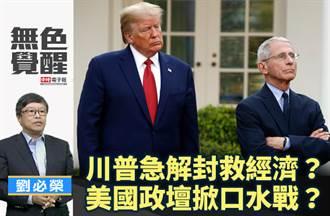 無色覺醒》劉必榮:川普急解封救經濟?美國政壇掀口水戰?