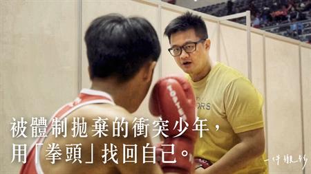愛打架的社工大叔,要小孩不打架的方式就是教他們打架