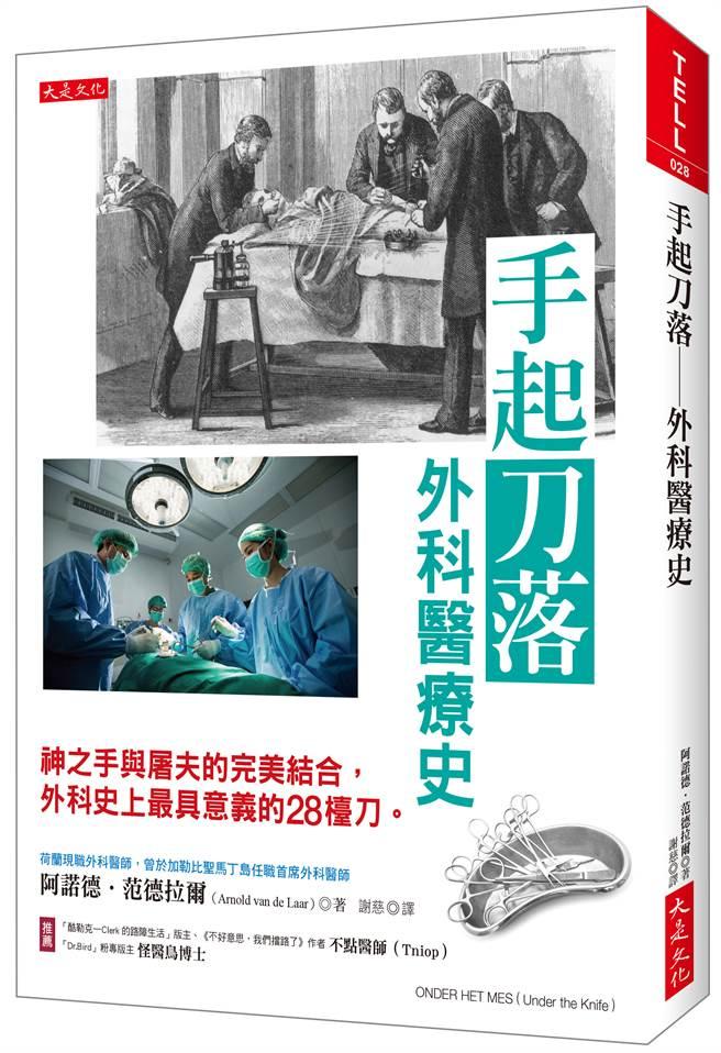 《手起刀落──外科醫療史》/大是文化
