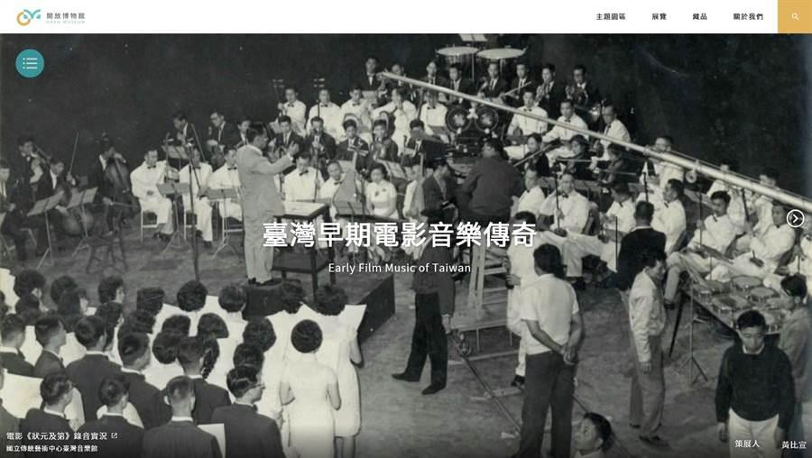 由獨立策展人策畫的「台灣早期電影音樂傳奇」展,是於「開放博物館」平台上跨館選件所進行的全新創作。(中研院數位文化中心提供/林志成台北傳真)