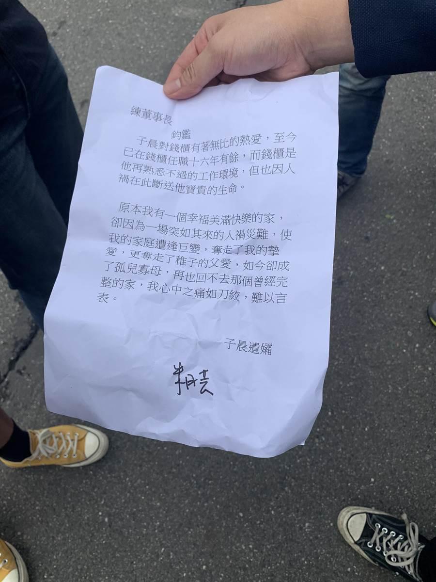 林子晨遺孀寫給練台生的公開信。(王揚傑攝)