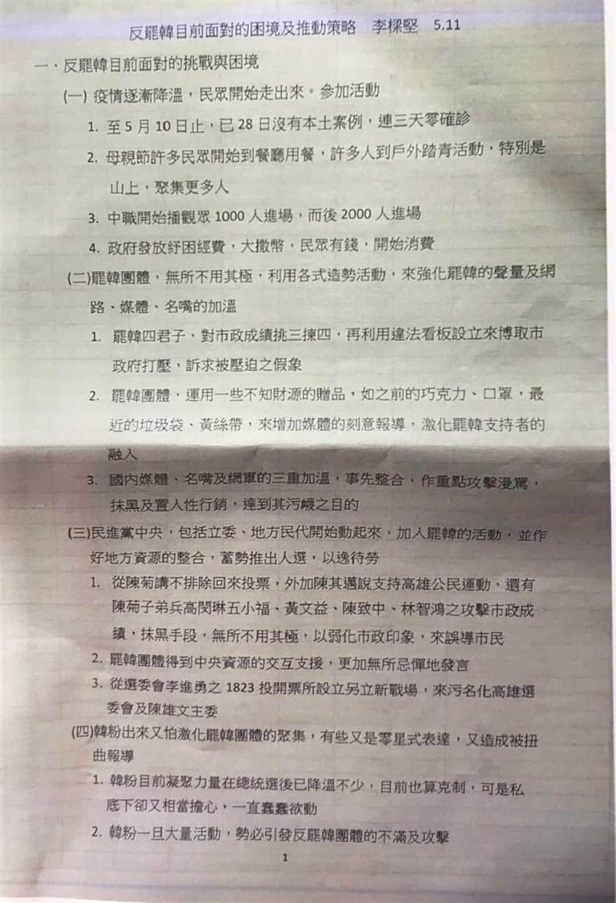 網路上近日流傳的「反罷韓目前面對的困境及推動策略」,建議韓國瑜應誠摯道歉。(圖/翻攝自讀者提供)