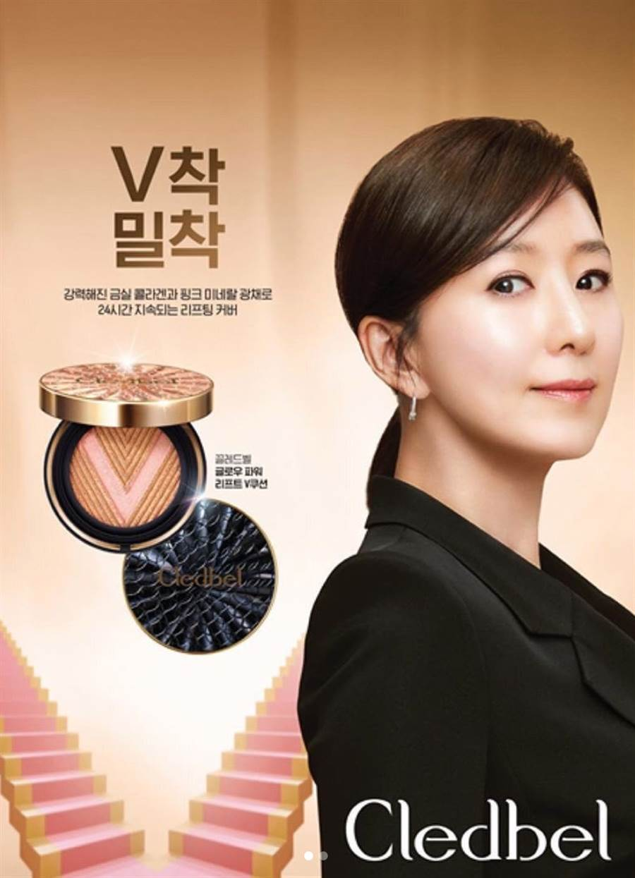金喜愛代言Cledbel,也在韓劇《夫婦的世界》使用。( 翻攝自金喜愛IG)