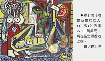 疫後消費出籠 拍賣行香港開戰