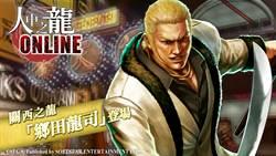 《人中之龍Online》全新改版 人氣角色重磅登場!