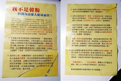 Wecare秀反罷韓文宣 李柏毅嗆韓「是不是你做的」