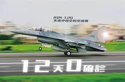 12天零確診 國防部秀AIM-120先進中程空對空飛彈慶賀