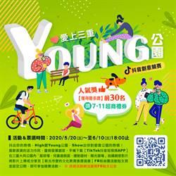 三重親子最愛「Young公園」再造「綠核心」舉辦創意影片秀