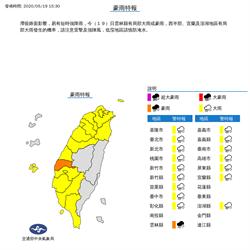 氣象局發布雲林縣豪雨特報 周四起嚴防強降雨