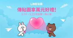 520用LINE傳情 傳送指定貼圖送代幣再抽iPhone 11