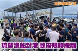 琉球漁船封白沙港 縣府限時撤離