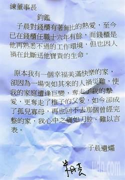 羅智強PO錢櫃大火員工遺孀的信 轟練台生不敢面對