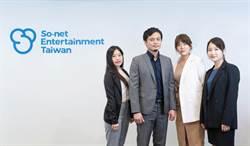 So-net企業服務再升級 資安網通DDoS防禦服務正式上市