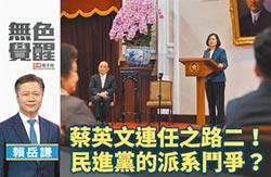 賴岳謙:蔡英文連任之路二!民進黨的派系鬥爭?