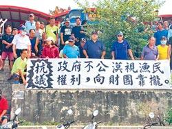 浮動碼頭動工 琉球漁民抗議