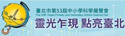 台北市中小學科展 線上展出優勝作品