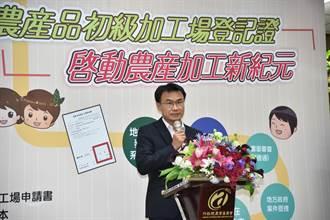 農委會發首張初級加工場照 陳吉仲:不會變成農地工廠