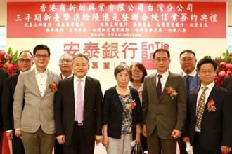 安泰銀主辦香港商新朗興業 3年期76億元聯貸案