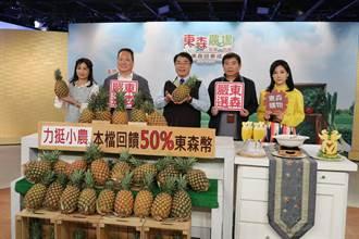 黃偉哲代言加持 台南優質農產品進軍線上平台