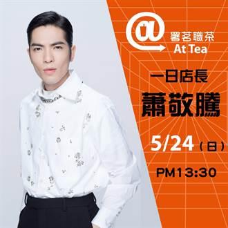 獨/蕭敬騰砸1500萬開店「署茗職茶@AtTea」  背後原因有洋蔥