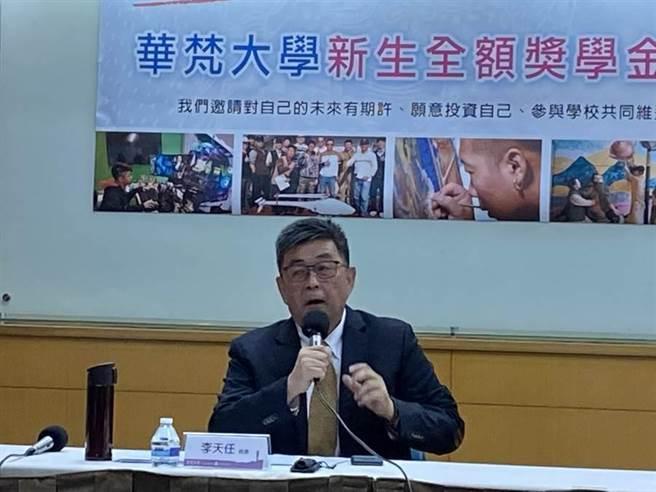 華梵大學校長李天任今天宣布,9月起,華梵大學將實施形同免學雜費的政策。(林志成攝)