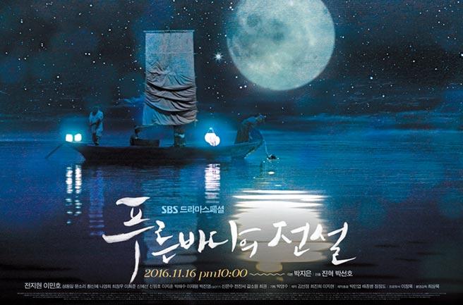 韓劇《藍色海洋的傳說》。(韓國歌劇魅影提供)