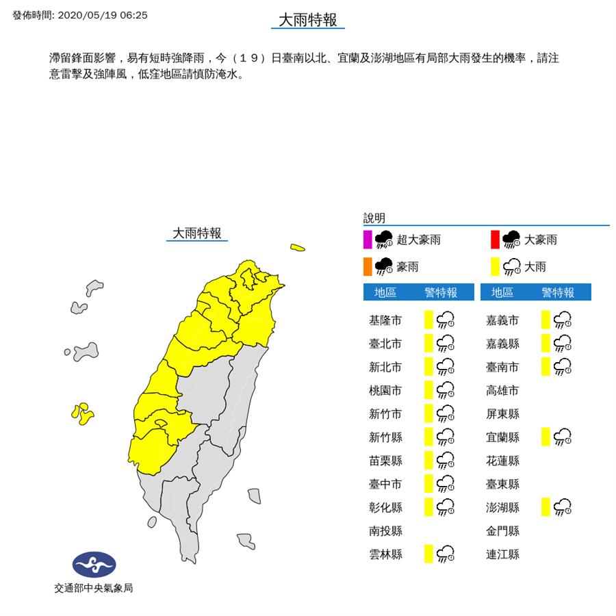 氣象局發布15縣市大雨特報(圖/氣象局)