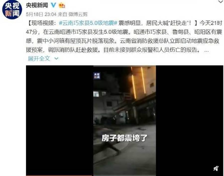 (圖/央視新聞微博)