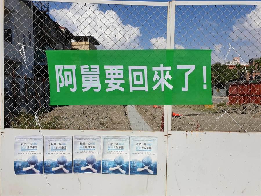 高雄街頭17日突然出現大量匿名布條,綠底白字寫著「阿舅要回來了」,正值民進黨高市黨部主委選舉前,格外引發聯想。(資料照,袁庭堯攝)