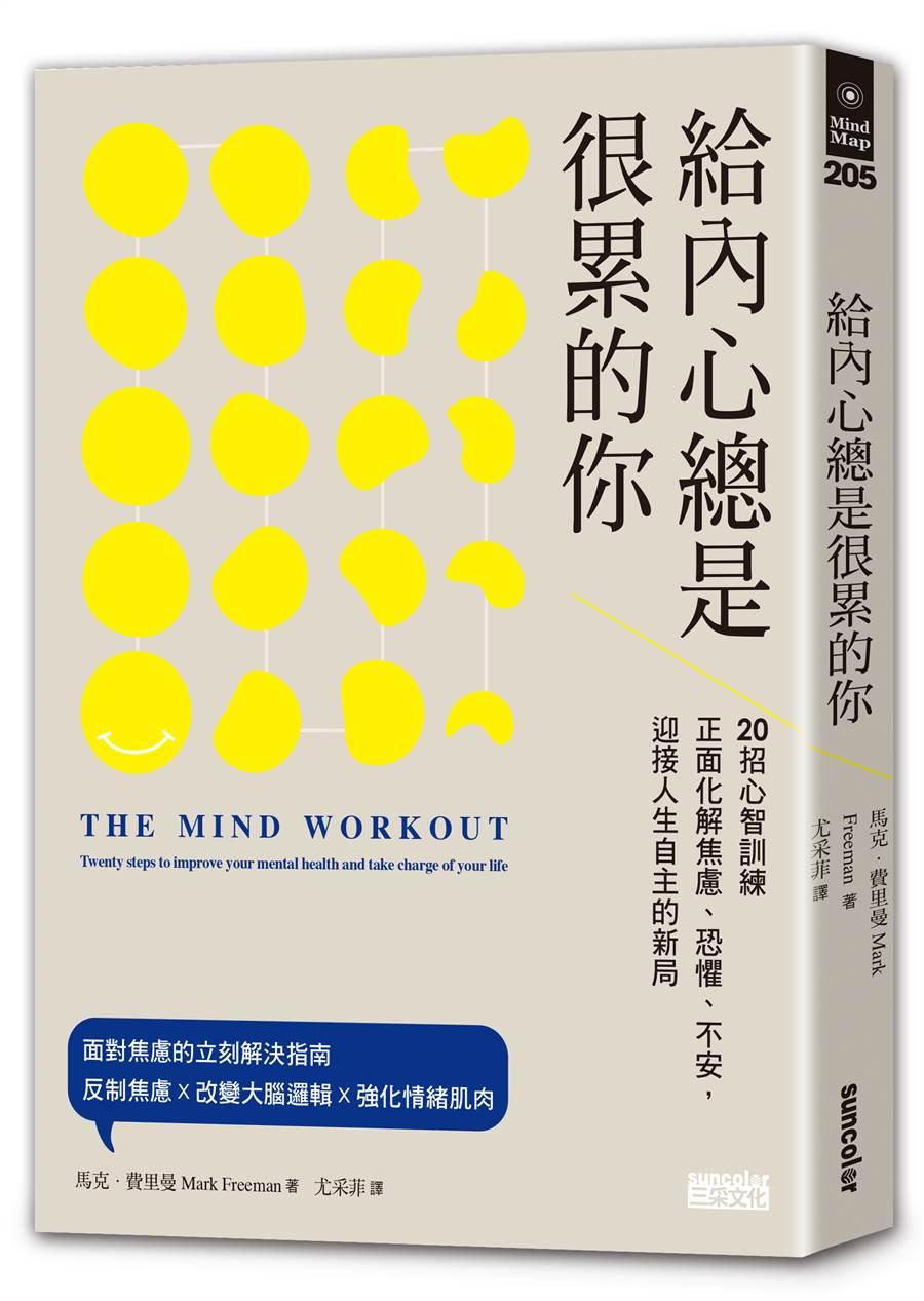 《給內心總是很累的你:20招心智訓練正面化解焦慮、恐懼、不安,迎接人生自主的新局》/三采文化