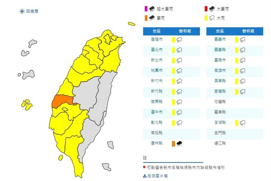 氣象局發布17縣市大雨特報(圖/氣象局)