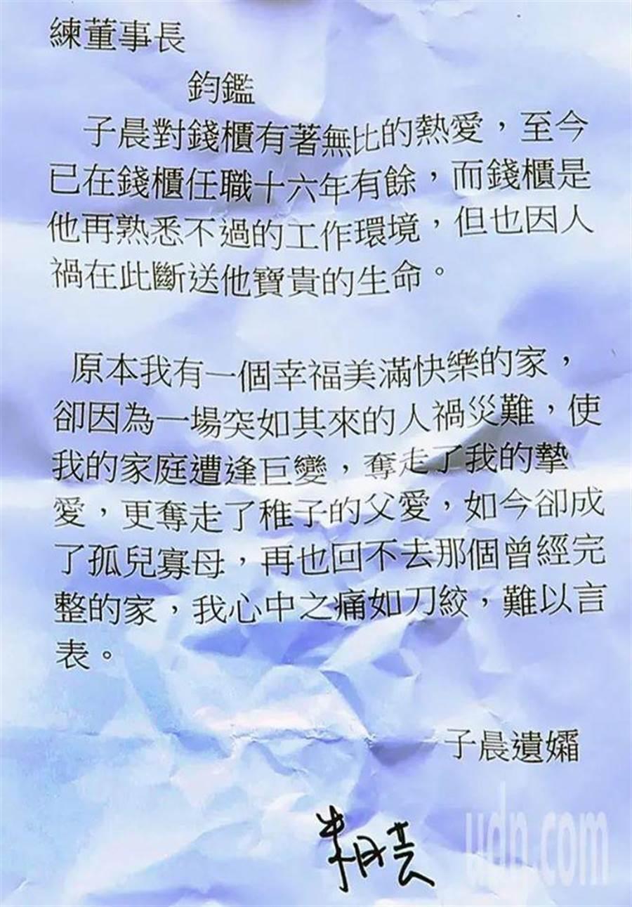 羅智強在臉書po出林子晨遺孀寫給練台生的信。(摘自羅智強臉書)