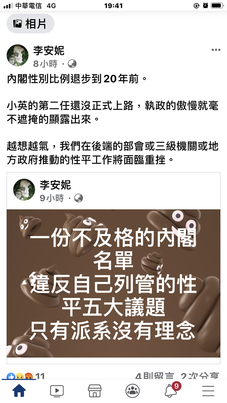 對於新內閣人事,李安妮批評:比蔣介石不如。(取自李安妮臉書)