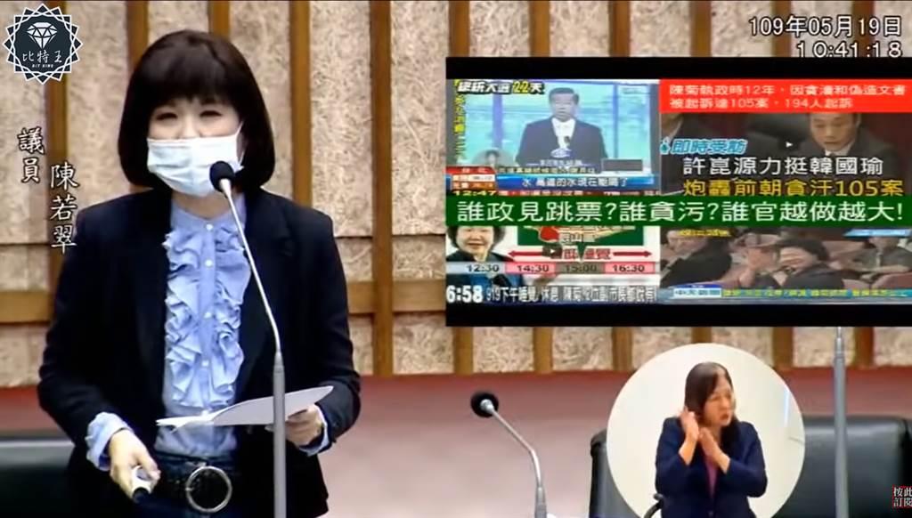 國民黨高雄市女議員 陳若翠爆前市長陳菊過去12年。