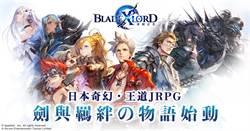 《BLADE XLORD 眾劍之王》事前登錄華麗展開!邀玩家開啟奇幻冒險