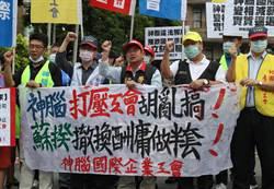 神腦企業工會抗議違法解僱 要求政院撤換董座