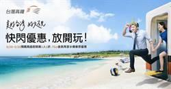 振興國旅第一槍 高鐵假期「快閃專案」限時優惠